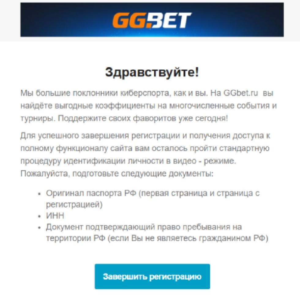 верификация GGbet
